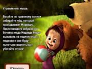 Маша і Ведмідь бродилка: Кради Мед