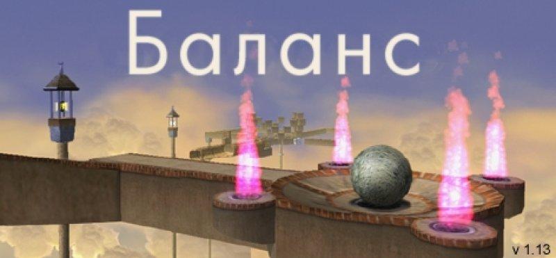 Скачати гру Ballance / Баланс - повна російська версія