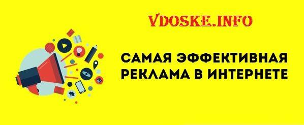 Размещения объявлений на площадках Украины.