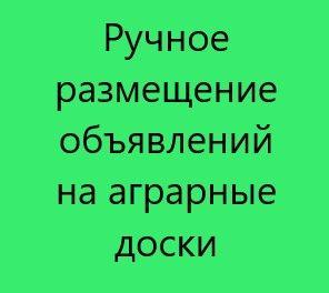 Размещение объявлений на аграрные доски Украины