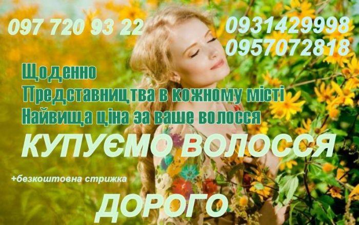 Продать волосы Дорого. Куплю волосы Днепр, Харьков, Одесса.