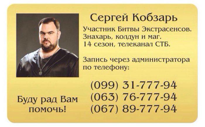 Помощь мага Сергея Кобзаря. Известный маг, колдун, знахарь.