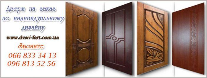 Продажа дверей в Харькове