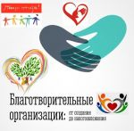 Благотворительность, мероприятия и фонды