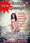 Салон еротичного масажу EGO Studio запрошує вас !