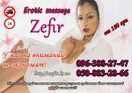 Султанський масаж в еро студії «Zefir»