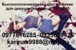 Робота для дівчат 18-45 в Києві високий дохід!
