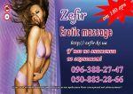 """Дотик ночі у салоні еро масажу """"Zefir"""""""