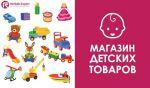 Створити інтернет-магазин з продажу дитячих товарів.