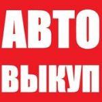 Быстрый выкуп любого авто Симферополь