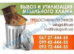 Вивезення старих меблів - Харків. Утилізація меблевого мотлоху