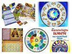 Календарі з подіями, святами