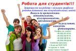 Робота для студентів!!!