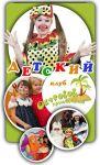 Детские праздники Полтава