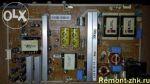Блок живлення BN44-00340B