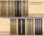двері термопласт Броди, двері міжкімнатні Броди, вікна куплю