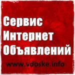 Ручное размещение объявлений на ТОП доски.
