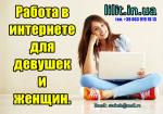 Работа в интернете для девушек и женщин.