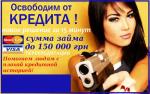 Доступний кредит на будь-які цілі до 150 000 грн. Просто