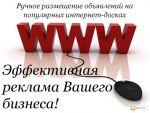 Размещение объявлений. Ручное размещение. Объявления Украины