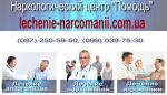 Наркологический центр «Помощь» в Харькове
