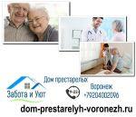 Частный дом престарелых в Воронеже «Забота и Уют»