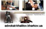 Услуги адвоката в Харькове