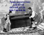 Перевезти піаніно Київ 232-67-58 перевохки піаніно в Києві