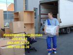 Грузоперевозки по Киеву, услуги грузчиков, перевозка мебели