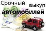 Срочный выкуп авто любой марки и модели в любом состоянии