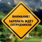 Предлагаю постоянную работу в Днепропетровске