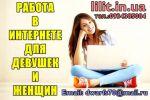 Pабота в интернете для девyшек и женщин.