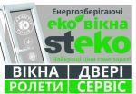 """Металлопластиковые окна """" Steko """" напрямую с завода. Продолж"""