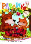 Журнали для дітей: до 6 років