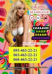 Салон еротичного масажу в Миколаєві «EGO Studio»