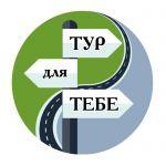 ТУР для ТЕБЕ - Туристичні мандрівки та відпочинок в Україні