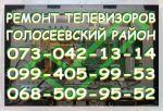 Ремонт телевизоров Голосеевский район. Киев
