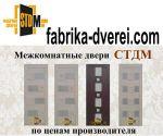Межкомнатные двери СТДМ от производителя