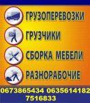 Грузоперевозки Харьков грузчики, переезды.