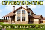 Будівництво будинків, котеджів, дач та інших об'єктів.