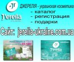Компания Джерелія – украинская косметика