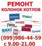 Частка ремонт установка газових котлів та колонок в Донецьку та області