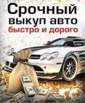 Автовыкуп любых автомобилей