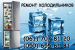 Ремонт холодильників LG Самсунг Вірпул Ардо Горіння Бош в Запоріжжі