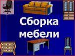 Збірка кухонних та ін меблів у Харкові. Врізка кухонного миття, Установка крана, змішувача. Підключення підсвічування, зробити виріз під труби і т. п.