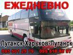 Рейсы Харьков-Луганск