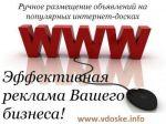 Дати оголошення на популярні дошки України.SEO-оптимізація