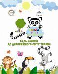 Animal Park - Контактний зоопарк на ВДНГ в Києві