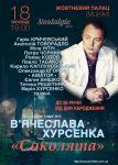 Билеты на концерт памяти Вячеслава Хурсенко. Бесплатная дост