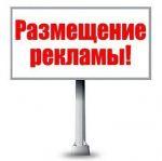 Массовое размещение объявлений на ТОП-доски Украины и России